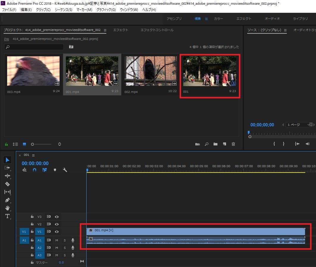 動画編集ソフトAdobe Premiere Pro CC タイムラインに動画ファイルを読み込む方法