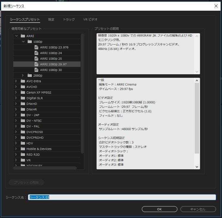 動画編集ソフトAdobe Premiere Pro CC シーケンスの新規作成
