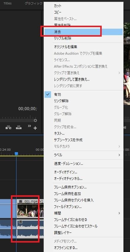 動画編集ソフトAdobe Premiere Pro CC タイムライン内の動画を削除する方法