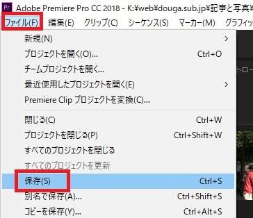 動画編集ソフトAdobe Premiere Pro CC プロジェクトを保存する方法