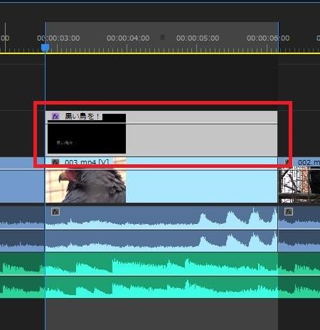 動画編集ソフトAdobe Premiere Pro CC テキストテロップ(タイトル)の新規作成方法 選択ツールで編集