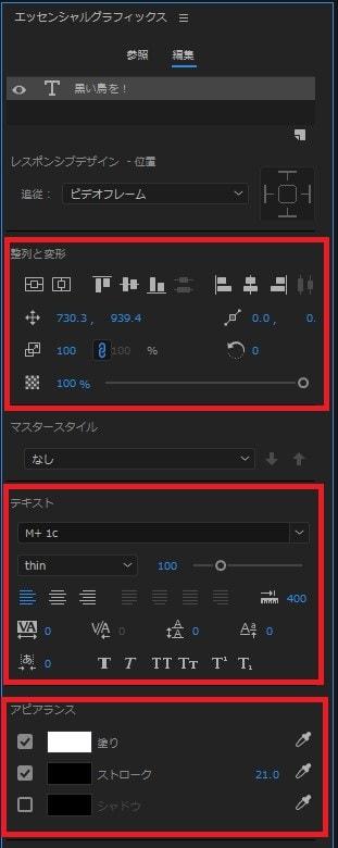動画編集ソフトAdobe Premiere Pro CC テキストテロップ(タイトル)のデザイン編集 エッセンシャルグラフィックス編集