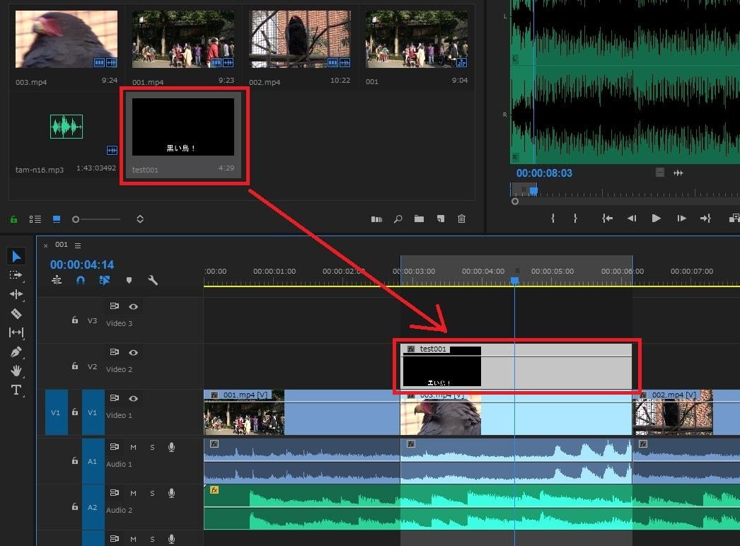 動画編集ソフトAdobe Premiere Pro CC テキストテロップ(タイトル)のレガシータイトルをタイムラインに挿入する方法