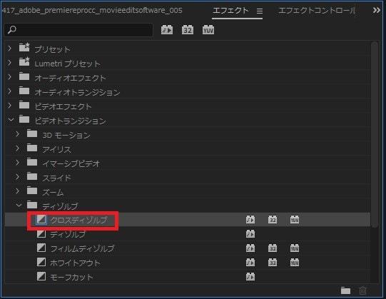 動画編集ソフトAdobe Premiere Pro CC ビデオエフェクトトランジションの設定方法