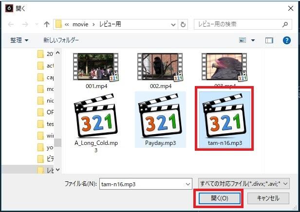 動画編集ソフトTMPGEnc Video Mastering Works 6 タイムラインにBGM音楽を挿入する方法