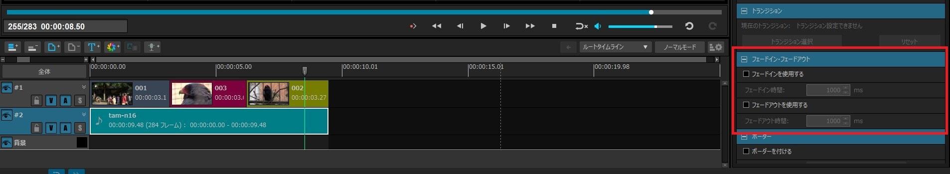 動画編集ソフトTMPGEnc Video Mastering Works 6 BGM音楽のフェードアウト・インさせる方法
