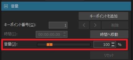 動画編集ソフトTMPGEnc Video Mastering Works 6 タイムラインの音量を調整する方法