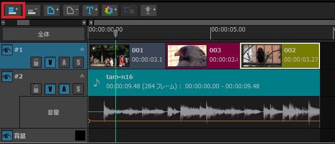 動画編集ソフトTMPGEnc Video Mastering Works 6 レイヤーを追加するボタン