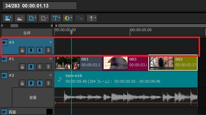 動画編集ソフトTMPGEnc Video Mastering Works 6 レイヤーを追加