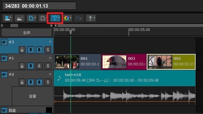 動画編集ソフトTMPGEnc Video Mastering Works 6 テロップを追加ボタン加