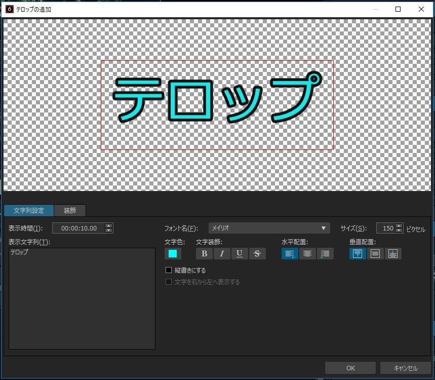 動画編集ソフトTMPGEnc Video Mastering Works 6 テロップを追加ウィンドウ