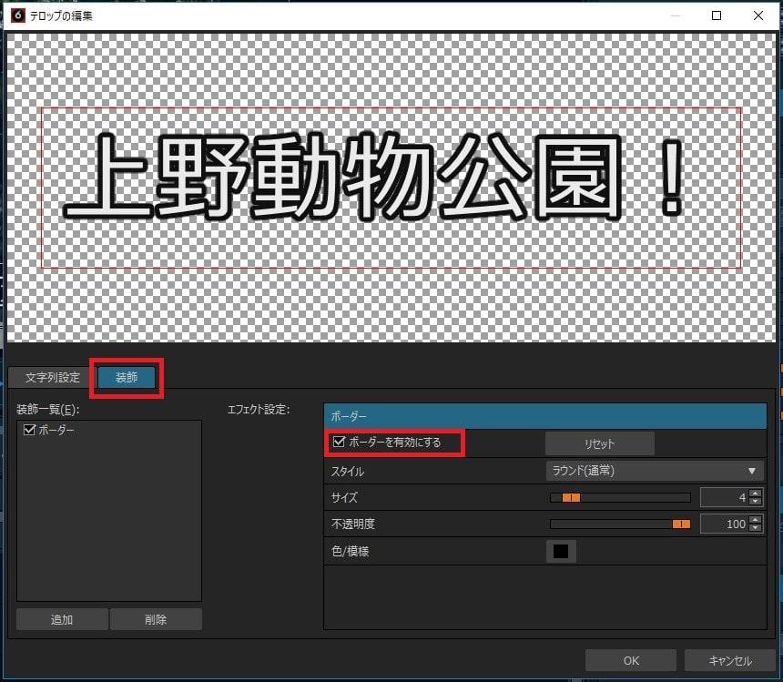 動画編集ソフトTMPGEnc Video Mastering Works 6 テロップのボーダー編集機能