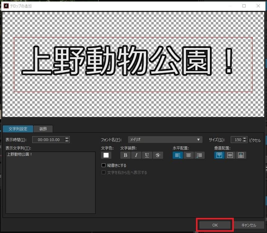 動画編集ソフトTMPGEnc Video Mastering Works 6 テロップ編集の確定