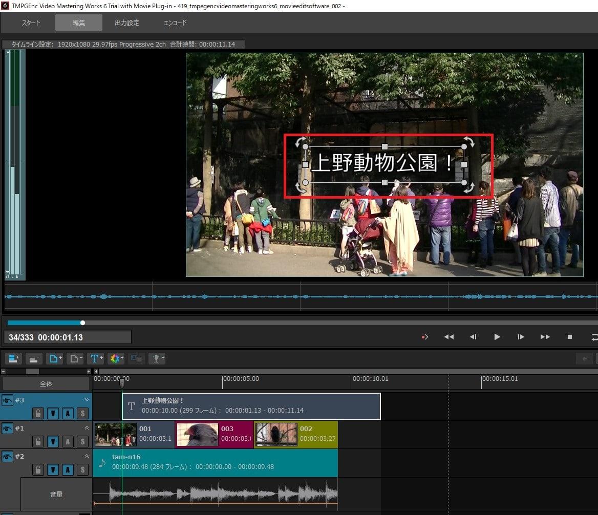 動画編集ソフトTMPGEnc Video Mastering Works 6 テロップ
