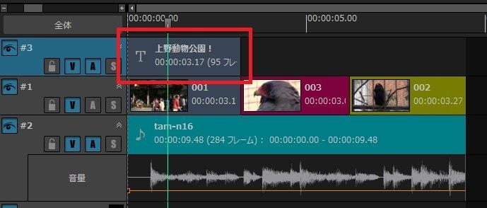 動画編集ソフトTMPGEnc Video Mastering Works 6 テロップ編集