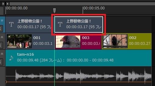 動画編集ソフトTMPGEnc Video Mastering Works 6 テロップを複製する方法