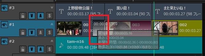 動画編集ソフトTMPGEnc Video Mastering Works 6 トランジションを入れる方法