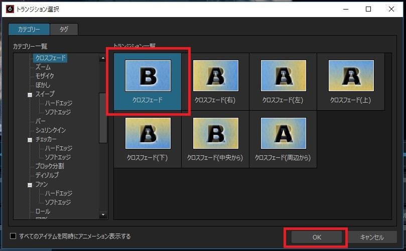 動画編集ソフトTMPGEnc Video Mastering Works 6 トランジションの種類を変更する方法