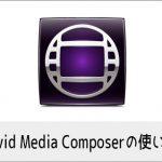 Avid Media Composerの使い方(1) 機能の紹介 動画編集ソフト アビッドメディアコンポーザー