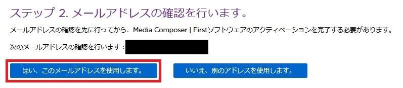 Avidマスターアカウントの作り方 動画編集ソフトAvid Media Composer