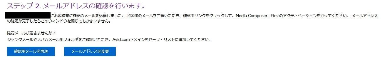 Avidマスターアカウントメール画面 動画編集ソフトAvid Media Composer