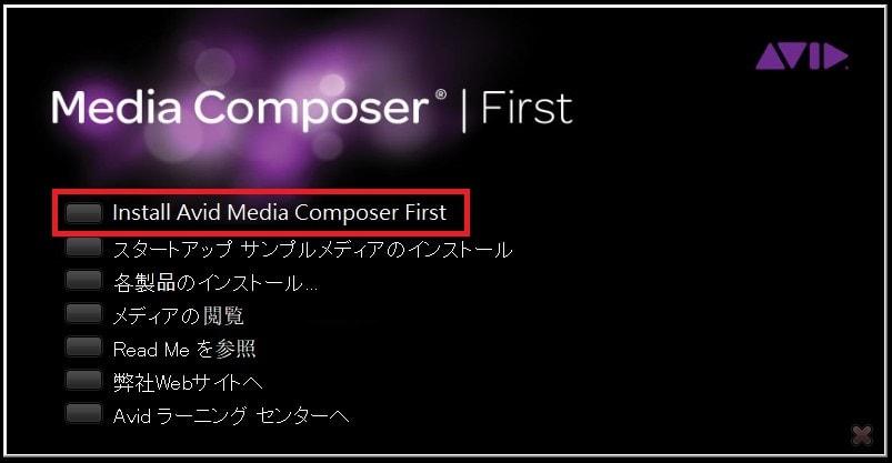 Avidのインストール 動画編集ソフトAvid Media Composer