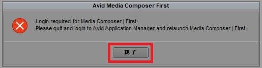 ログインエラー  動画編集ソフトAvid Media Composer
