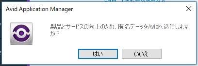 匿名データ送信許諾  動画編集ソフトAvid Media Composer