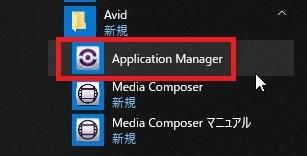 AvidMediaComposerショートカット 動画編集ソフトAvid Media Composer
