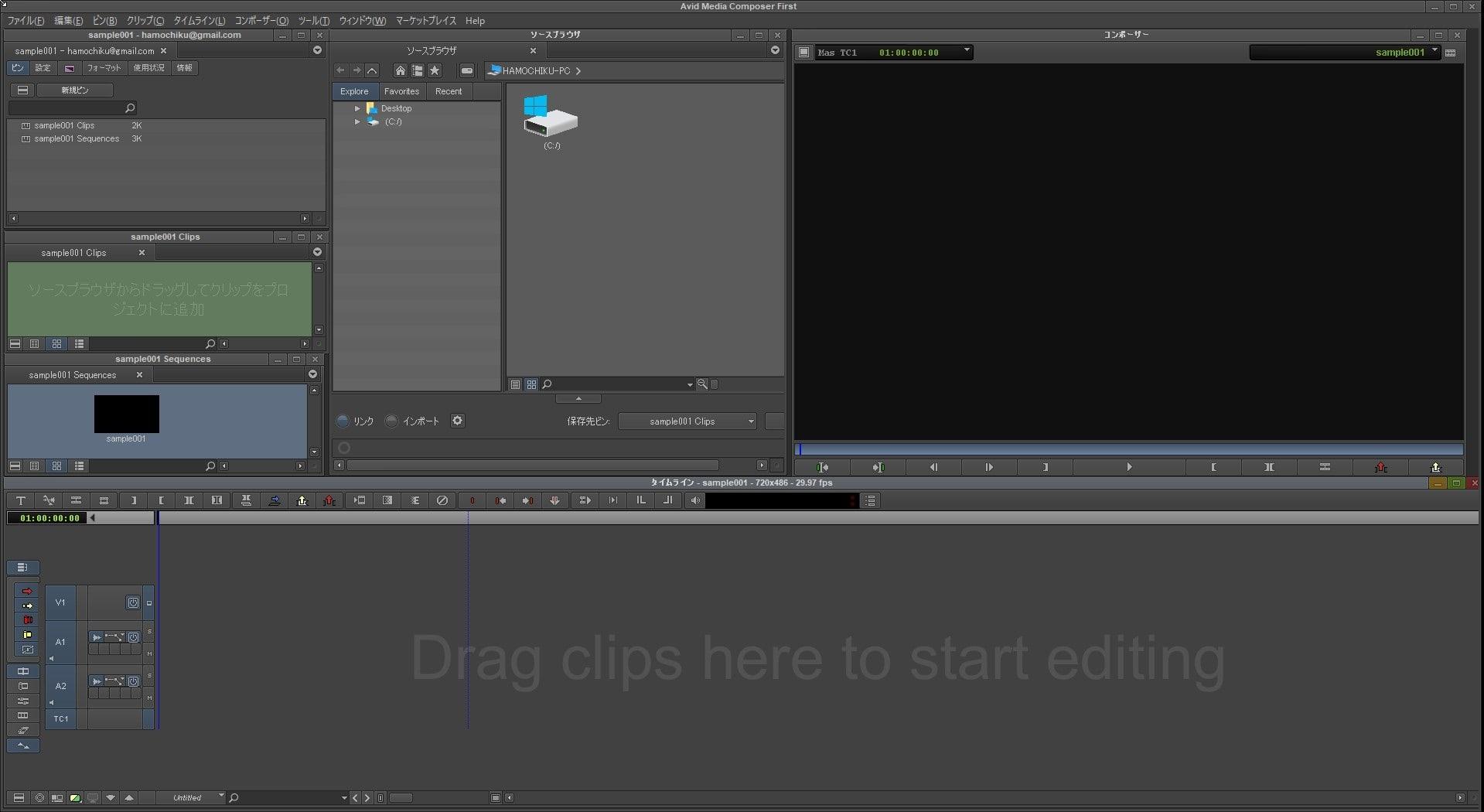 プロジェクトのインターフェイス 動画編集ソフトAvid Media Composer