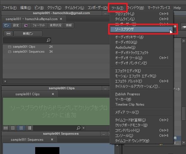 ソースブラウザ 動画編集ソフトAvid Media Composer