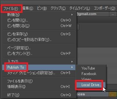 タイムラインを書き出しする方法 動画編集ソフトAvid Media Composer