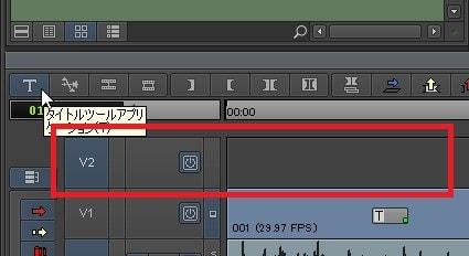 新規ビデオトラックの作り方 動画編集ソフトAvid Media Composer