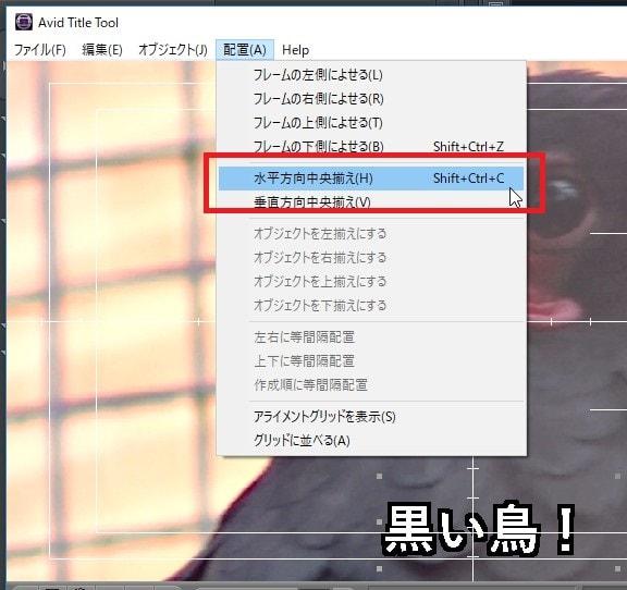 テキストを中央配置する方法 動画編集ソフトAvid Media Composer