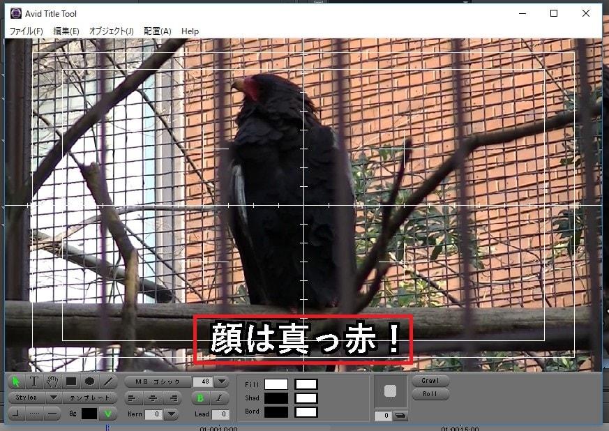 テキストテロップを再編集する方法 動画編集ソフトAvid Media Composer