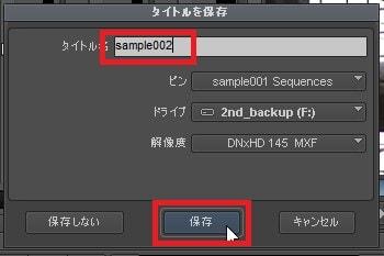 テキストテロップを別名保存する方法 動画編集ソフトAvid Media Composer