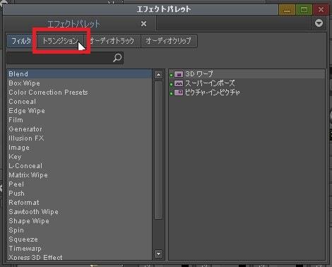 トランジションタブ 動画編集ソフトAvid Media Composer