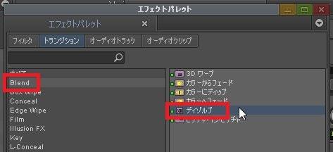 ディゾルブ 動画編集ソフトAvid Media Composer