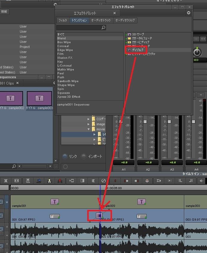 ディゾルブをタイムラインに挿入する方法 動画編集ソフトAvid Media Composer
