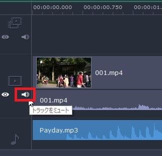 トラックごとミュートにする方法 動画編集ソフトMovavi Video Editor