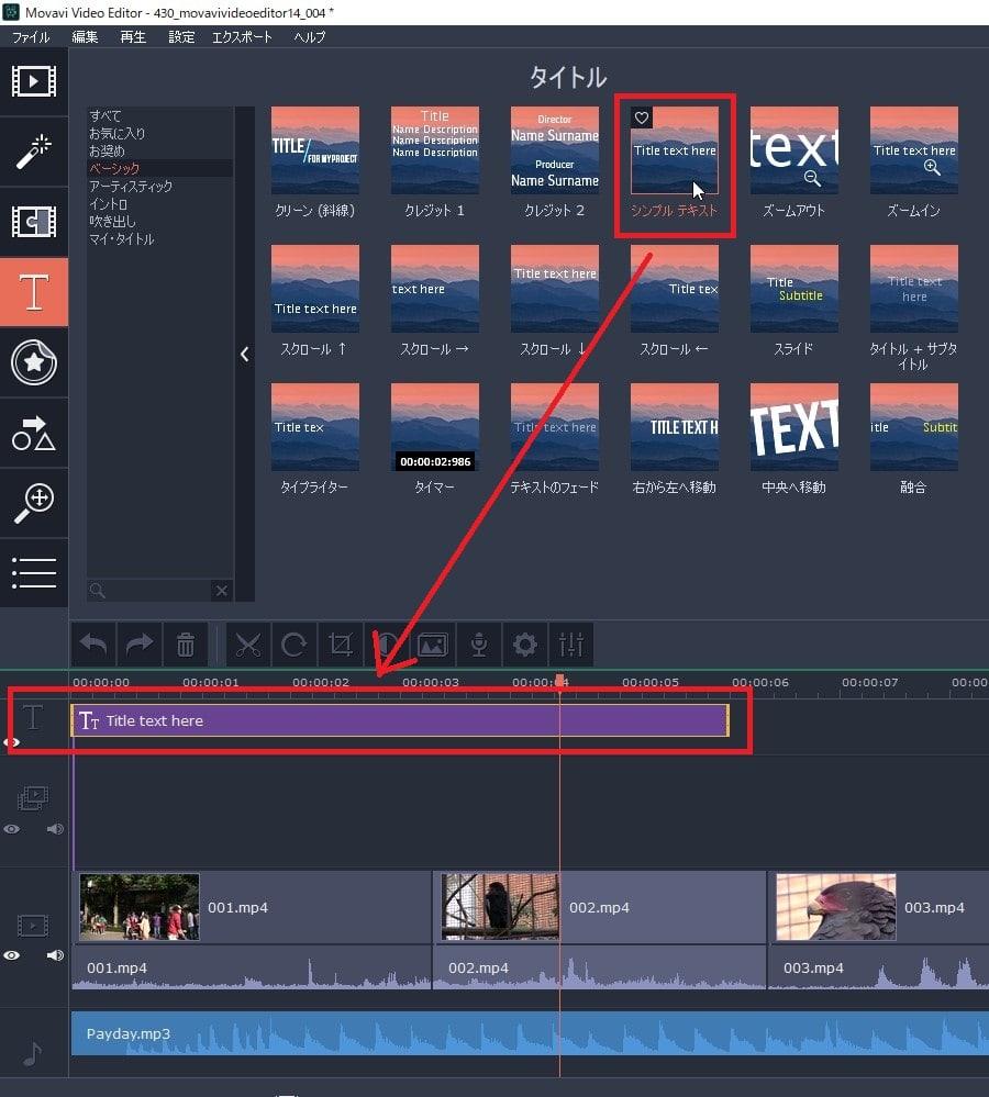 テキストテロップ(タイトル)をタイムラインに挿入する方法 動画編集ソフトMovavi Video Editor