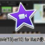 iMovie'13(ver10)の使い方 Macで動画編集する方法(1) 機能の紹介 マック・アイムービー入門