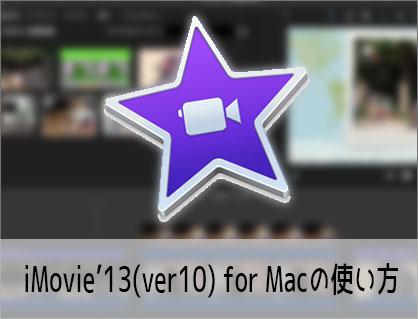 iMovie'13(ver10)の使い方 Macで動画編集する方法(2) 編集の準備、基本的なカット編集 マック・アイムービー入門