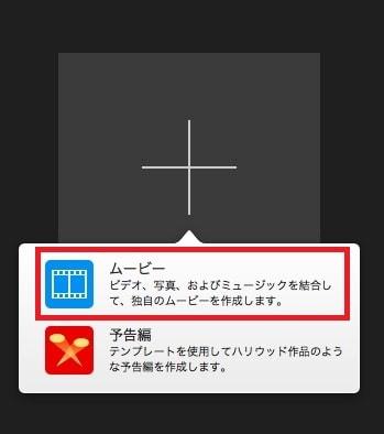 新規プロジェクトの作成方法 動画編集ソフトiMovie'13(ver10)