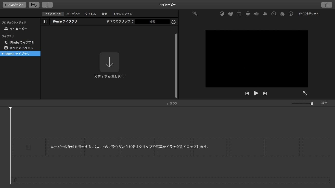 プロジェクト画面 動画編集ソフトiMovie'13(ver10)