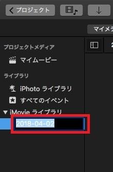 新規イベントの作り方 動画編集ソフトiMovie'13(ver10)