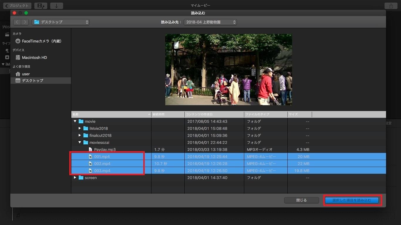新規イベントにメディアを読み込ませる方法 動画編集ソフトiMovie'13(ver10)
