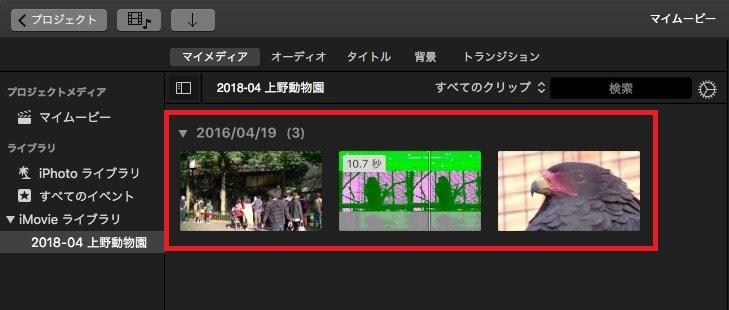 新規イベント マイメディアに読み込まれた動画 動画編集ソフトiMovie'13(ver10)