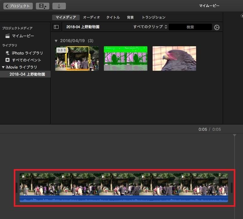 マイメディア内の動画をタイムラインに挿入する方法 動画編集ソフトiMovie'13(ver10)