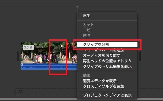 タイムライン内の動画を分割する方法 動画編集ソフトiMovie'13(ver10)